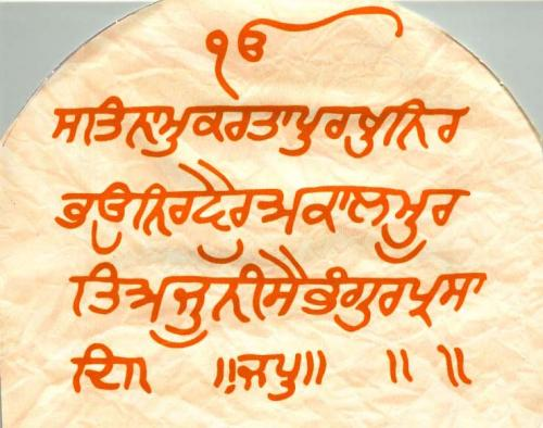 jaap sahib pdf with meaning