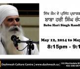 Baba Hari Singh Randhawe Vale - May 12 to 25