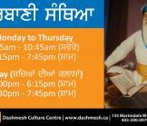 Gurbani Santheya - Live Broadcast